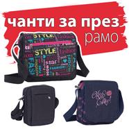 Чанти за през рамо
