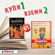 1.Бележити Българи + ПОДАРЪК Български Носии
