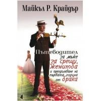 Пътеводител за мъже за срещи, женитба и преодоляване на първата година на брака - М. Р. Крайдър