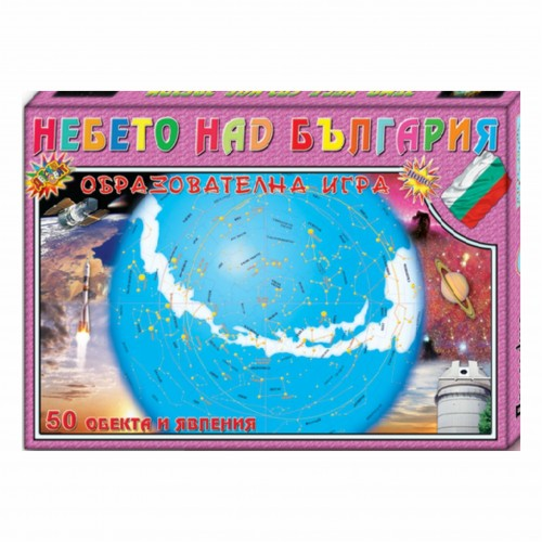 Небето над България - образователна игра №14 - Акварел | Канцеларски материали за офиса и училището