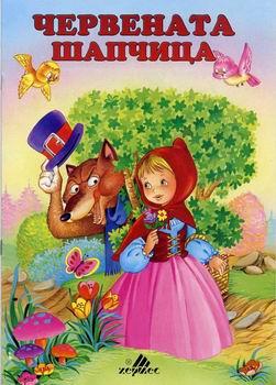 Червената шапчица детски книжки, детски приказки от акварел